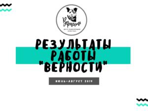 ОТЧЕТ О РАБОТЕ «ВЕРНОСТИ» ИЮЛЬ-АВГУСТ 2019