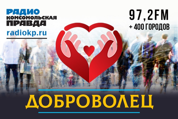 dobrovolec-960-kh-640